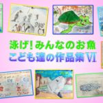 泳げ魚作品集6-1