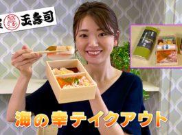 玉寿司-1