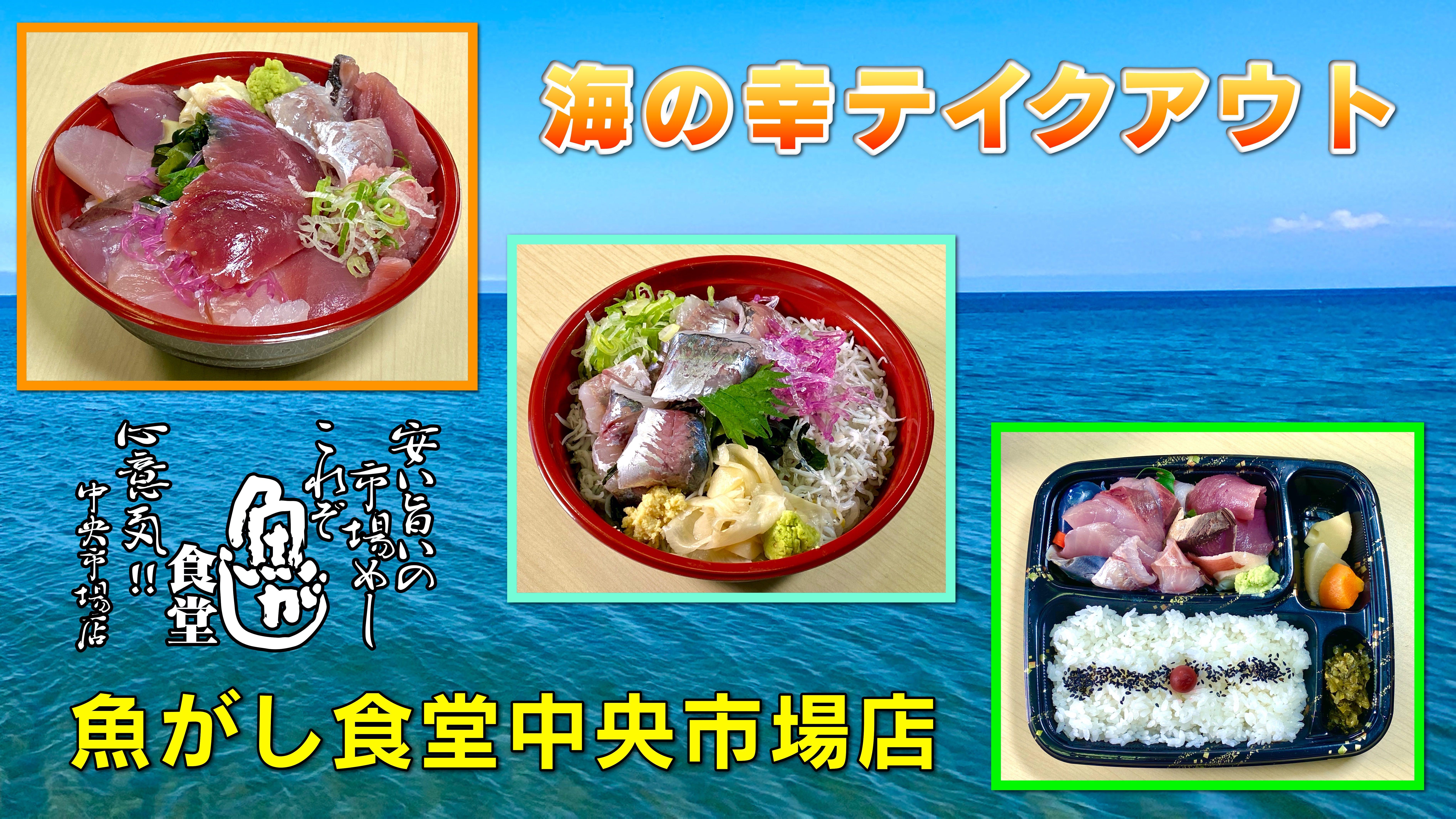 魚がし-1