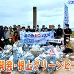 日本海開発-1