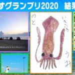 うみぽす2020-0