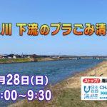 犀川清掃0328-1