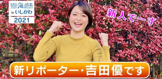 吉田優-1