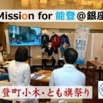 Missio for 能登-1